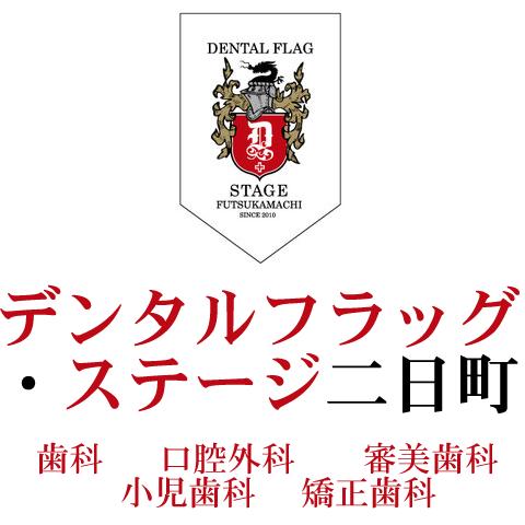 仙台 青葉区 歯科:デンタルフラッグ・ステージ二日町